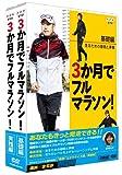3か月でフルマラソン DVD-BOX[DVD]