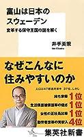 井手 英策 (著)(4)新品: ¥ 886ポイント:9pt (1%)3点の新品/中古品を見る:¥ 886より