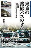 東京の路線バスのすべて