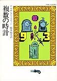 複数の時計 (ハヤカワ・ミステリ文庫 (HM1-6))