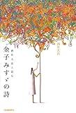 酒井大岳と読む 金子みすゞの詩 画像