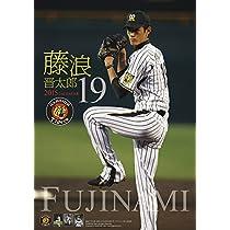藤浪晋太郎(阪神タイガース) カレンダー 2015年