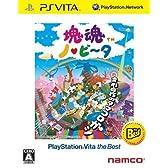 塊魂 ノ・ビ~タ PlayStation Vita the Best - PS Vita