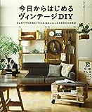 今日からはじめるヴィンテージDIY―はじめてでも失敗なく作れる風合いあふれる自分だけの家具 画像