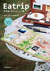 Eatrip 北海道・おいしい一人旅