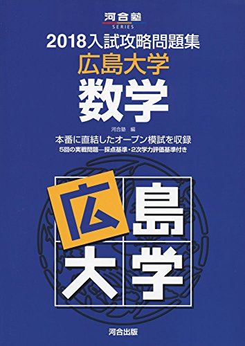 入試攻略問題集広島大学数学 2018 (河合塾シリーズ)
