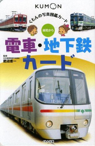電車・地下鉄カード―幼児から (くもんの写真図鑑カード)