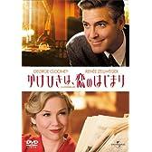 かけひきは、恋のはじまり [DVD]