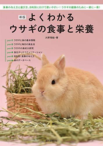 新版 よくわかるウサギの食事と栄養: 食事の与え方と選び方、目的別に引けて使いやすい! ウサギの健康のために一家に一冊!