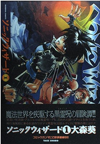 ソニック・ウィザード 1 (バンブー・コミックス)の詳細を見る