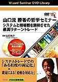 DVD 山口流 勝者の哲学セミナー システムと相場観を調和させた最高リターントレード (<DVD>)