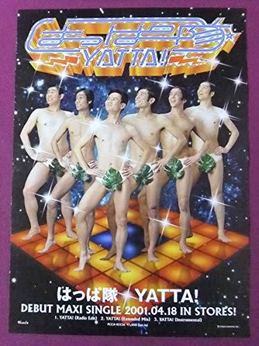 M9983珍品ポスター音楽はっぱ隊「YATTA」