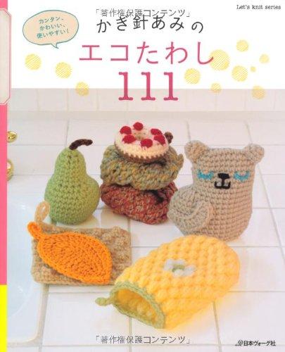 かぎ針あみのエコたわし111 (Let's knit series)