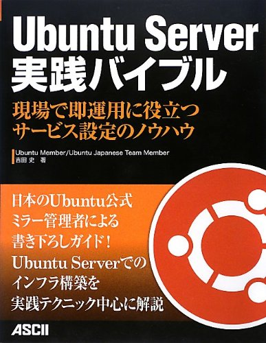 Ubuntu Server 実践バイブル 現場で即運用に役立つサービス設定のノウハウの詳細を見る