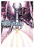機動戦士ガンダム サンダーボルト 12 (12) (ビッグコミックススペシャル)