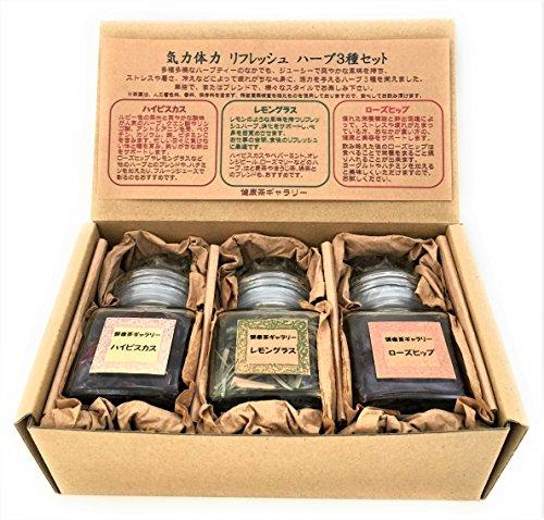健康茶 ハーブ 3種セット (気力体力リフレッシュ ハーブ ティー【ハイビスカス・レモングラス・ローズヒップ】)【 誕生日 プレゼント 女性 ハーブティー ギフト】
