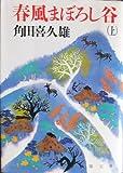 春風まぼろし谷〈上〉 (春陽文庫)