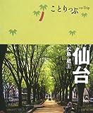 ことりっぷ 仙台 松島・蔵王 (ことりっぷ国内版) 画像