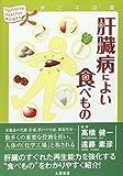 肝臓病によい食べもの (食こそ良薬シリーズ)