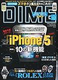 DIME (ダイム) 2012年 6/19号 [雑誌]