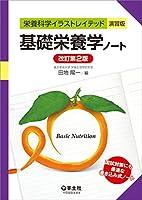 基礎栄養学ノート 改訂第2版 (栄養科学イラストレイテッド[演習版])