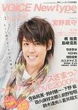 Voice Newtype (ボイス ニュータイプ) No.47 2013年 05月号 [雑誌]