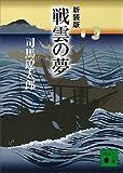 新装版 戦雲の夢 (講談社文庫)