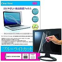 メディアカバーマーケット IODATA LCD-AD192CWH [19インチスクエア(1280x1024)]機種用 【ブルーライトカット 反射防止 指紋防止 気泡レス 抗菌 液晶保護フィルム】