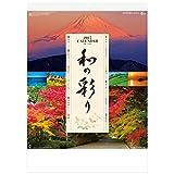 新日本カレンダー 2017年 カレンダー 壁掛け 和の彩り NK-88
