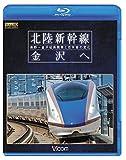 北陸新幹線 金沢へ 長野~金沢延長開業と在来線の変化【Blu-ray Disc】