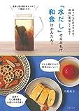 「水だし」さえあれば和食はかんたん! ほっとくだけでできる! 格段に美味しくなる!