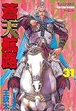 蒼天航路(31) (モーニングコミックス)