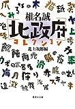 椎名誠[北政府]コレクション (集英社文庫)