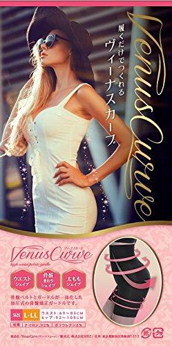 【公式】Venus Curve(ヴィーナスカーブ)-加圧型骨盤矯正ガードル-【L-LLサイズ】