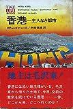 香港―主人なき都市 (1968年) (タイムライフブックス)