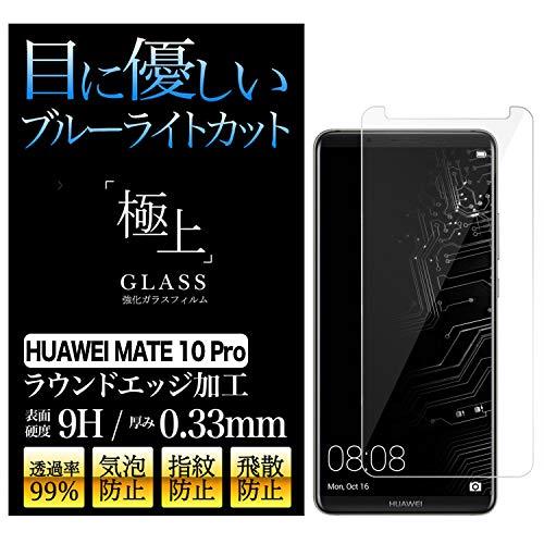 極上 ブルーライトカット ガラスフィルム 保護フィルム 日本製旭硝子 9H 2.5D 保護シート (HUAWEI Mate 10 PRO)