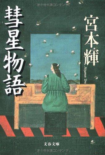 彗星物語 (文春文庫) -