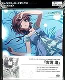 キャラクターカードボックスコレクション CLANNAD -AFTER STORY- 古河渚(クラナド アフターストーリー)