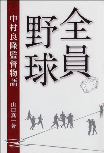 全員野球―中村良隆監督物語