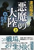 悪魔の大陸(上) 新・傭兵代理店 (祥伝社文庫)