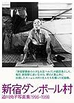 新宿ダンボール村―迫川尚子写真集1996ー1998