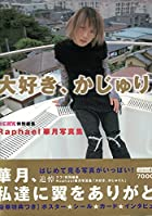 KERA特別編集 大好き、かじゅりん—Raphael華月写真集()
