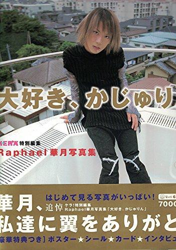 KERA特別編集 大好き、かじゅりん―Raphael華月写真集