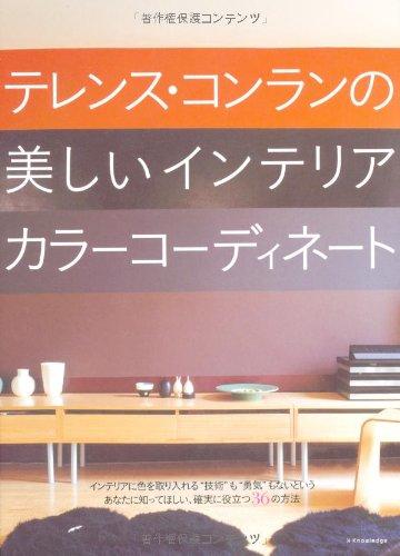 テレンス・コンランの美しいインテリアカラーコーディネートの詳細を見る