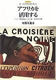 アフリカを活用する: フランス植民地からみた第一次世界大戦 (レクチャー 第一次世界大戦を考える)