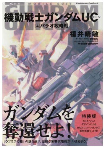 機動戦士ガンダムUC(4) パラオ攻略戦 特装版(MGユニコーン武器セットつき) (角川コミックス・エース 189-4)の詳細を見る