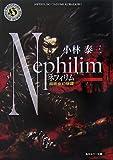 ネフィリム―超吸血幻想譚 (角川ホラー文庫)