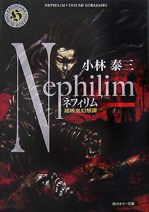 ネフィリム―超吸血幻想譚 (角川ホラー文庫)の詳細を見る