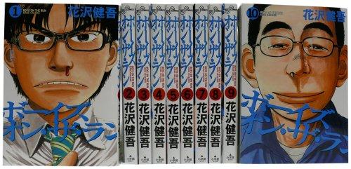 ボーイズ・オン・ザ・ラン 全10巻完結セット (ビッグコミックス)の詳細を見る
