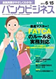 バンクビジネス 2014年6月15日号 FATCA~